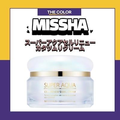 MISSHA/スーパーアクアセルリニューカタツムリクリーム/Super Aqua Cell Renew Snail Cream/スキンケア/韓国メイク/韓国コスメ/韓国