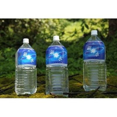 銀河水 <2L×3本:野口総合研究所> 31-SSJ01