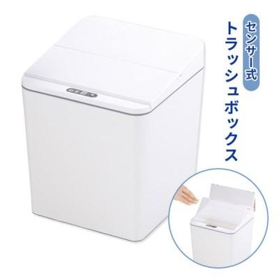 便利グッズ ゴミ箱 ダストボックス サニタリーボックス センサー 自動開閉 衛生的 乾電池 触れずに開く コンパクト センサー式トラッシュボックス