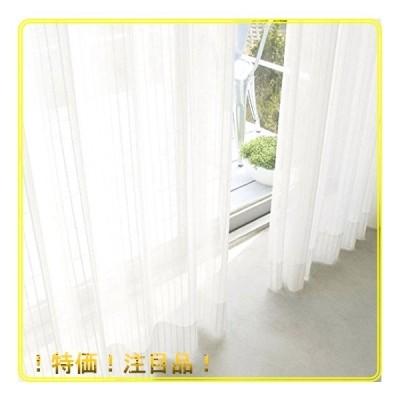 夜も透けにくいミラーレース UVカット ミラーカーテン 1組2枚入り 幅100cm丈198cm KOM581-03