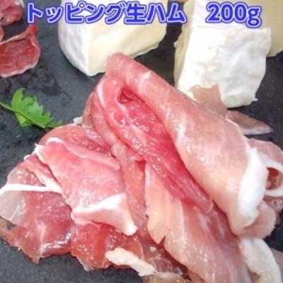 【冷凍】JFC トッピング生ハム 200g 【業務用食品】【10,000円以上で送料無料】