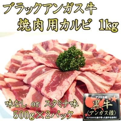 ブラック アンガス牛 カルビ 1kg (500g×2) 焼肉 バラ スライス アメリカ産 選べるスタミナ味 味なし 送料無料