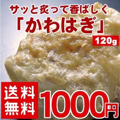かわはぎ120g 1000円ピッタリ 北海道 珍味 取り寄せ オープン記念
