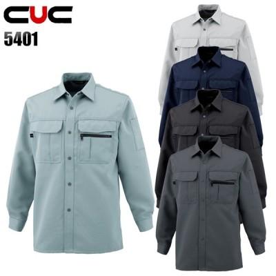 作業服 作業着 秋冬用  長袖シャツ 中国産業CUC5401