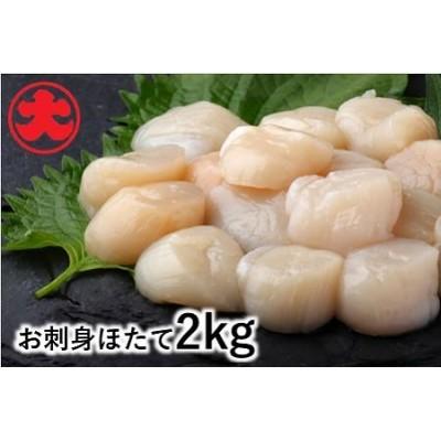 【北海道根室産】お刺身ほたて2kg C-01039