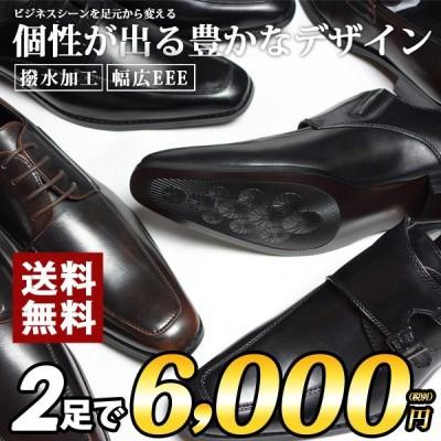 ビジネスシューズ メンズ キングサイズ 2足 紳士靴 PU革 ビッグサイズ 29.0cm 結婚式
