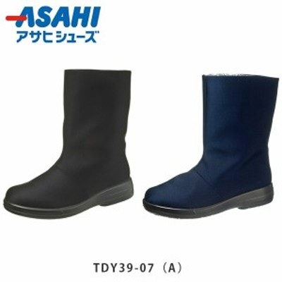 送料無料 アサヒシューズ レディース ブーツ トップドライ TDY39-07(A) TDY3907(A) ゴアテックス 防水 透湿 防滑加工 滑り止め 雨 通