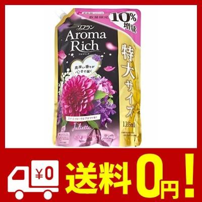 ソフラン アロマリッチ 詰替特大増量 ジュリエットスイートフローラルアロマの香り 1335ml