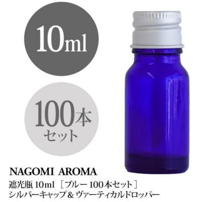 遮光ビン 10ml(ブルー) 100本セット タンバーエビデントキャップ&リムドロッパー 【送料無料】