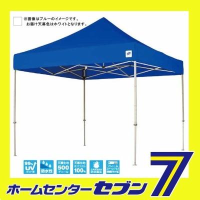 テント DX25WH デラックスシリーズ ホワイト(2.5m×2.5m) スチール イージーアップテント [dx25wh 簡単 軽量 アウトドア イベント 屋外 野外 日除け]