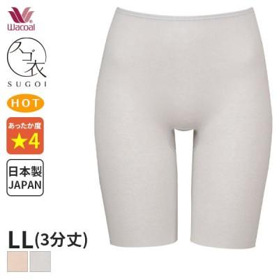 【B】ワコール スゴ衣 ニットボトム 3分丈(LLサイズ)HLD261 [m_b]