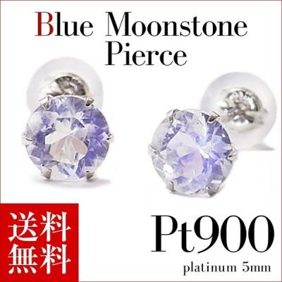 ピアス プラチナ プラチナピアス Pt900 ブルームーンストーン ピアス 5.0mm 6月誕生石 ピアス Platinum Pierce ラッピング無料 送料無料