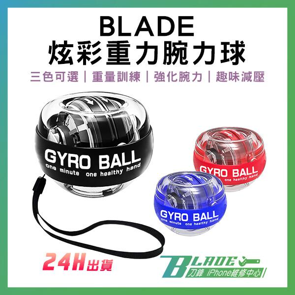 刀鋒bladeblade炫彩重力腕力球 台灣公司貨 炫光led 強化腕力 趣味減壓 重量訓練