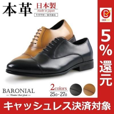 ビジネスシューズ ブラウン ブラック 本革 メンズ 日本製 内羽根 ストレートチップ BARONIAL バロニアル