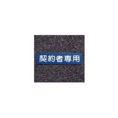 フロアサイン 幅40cm×高さ10cm 契約者専用(アトムハウスペイント/路面標示/ライン/サイン/安全)