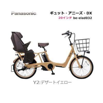 電動自転車 子供乗せ ギュット アニーズ DX BE-ELAD032 パナソニック 20インチ 3段変速 16Ah アニーズDX 2020 電動アシスト Y2:デザートイエロー