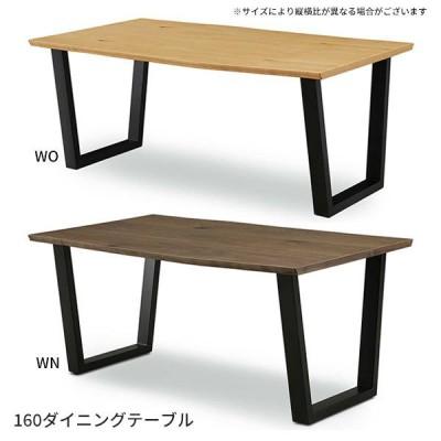 ダイニングテーブル 食卓テーブル 幅160 無垢材 天然木 WT-04