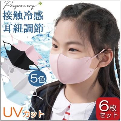 マスク 子供用6枚セット オシャレ 洗える 春マスク キッズ 冷感マスク UVカット 布マスク 母の日 耳紐調整できる 呼吸しやすい 耳が痛くない 花粉対策