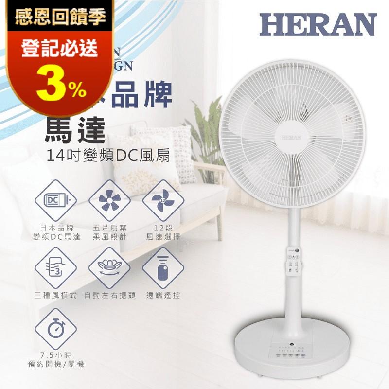 【HERAN禾聯】14吋智能變頻DC風扇 電風扇 電扇 HDF-14CH550