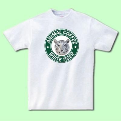 名入れ文字入れアニマルコーヒーTシャツ ホワイトタイガーWhite Tiger
