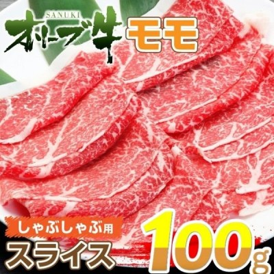 追加肉-讃岐牛 オリーブ牛 赤身 モモ しゃぶしゃぶ  100g