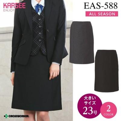 カーシーカシマ セミタイトスカート EAS-588【ENJOY】 事務服 レディース【23号】 女性用 制服 ユニフォーム