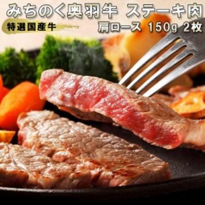 特選国産牛 みちのく奥羽牛 ステーキ肉 150g 2枚セット