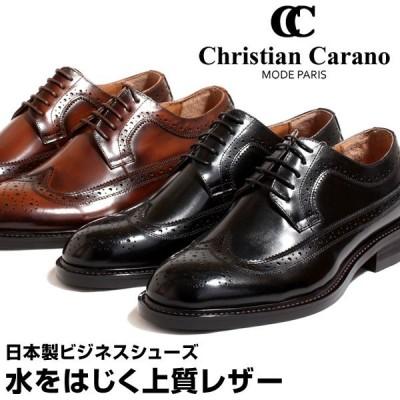 ビジネスシューズ メンズ 日本製 本革 撥水 レースアップ ウイングチップ 3E メンズ 靴 黒 茶 短靴 ChristianCarano クリスチャンカラノ 27