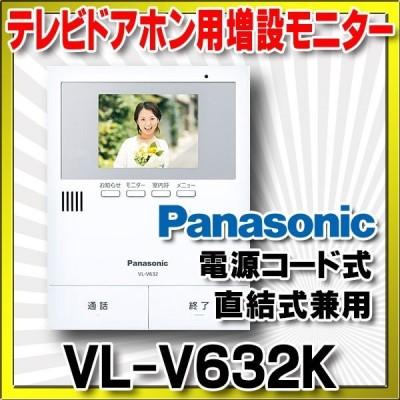 インターホン パナソニック VL-V632K テレビドアホン用増設モニター(電源コード式、直結式兼用)  システムアップ別売品 [∽]