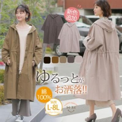 秋新作 大きいサイズ レディース コート   新色追加 綿100% ゆったりがお洒落! オーバーサイズ 長袖 フーデッドコート [431596]L 3L 4L 6
