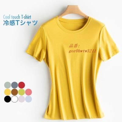 冷感Tシャツ Uネック 無地 レディース 薄手 ストレッチ 伸縮性 プルオーバー 涼しい トップス 半袖Tシャツ 接触冷感 Tシャツ ラウンドネック 半袖