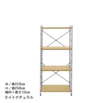 スチールラック ライトナチュラル B/60×132 オープンラック 収納 ラック 棚 おしゃれ シェルフ