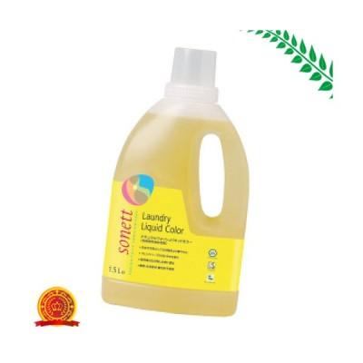 【ソネット SONETT 洗濯用洗剤 色柄物用 オーガニック  1.5L[代引選択不可]】