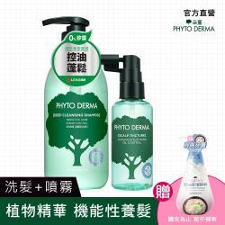 Phyto Derma 朵蔓頭皮護理洗髮2件組