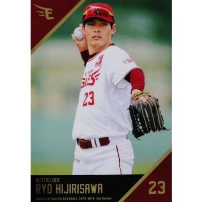 145 【聖澤諒】[球団発行]2018 楽天イーグルス ベースボールカード 2ndバージョン レギュラー
