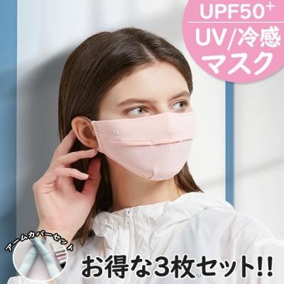 送料無料 即納 ひんやり マスク 接触冷感 涼しい 3枚入 洗える UVカット 花粉 ウィルス PM2.5 対策