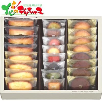 アンリ・シャルパンティエ ガトー・キュイ・アンサンブル HAS(EM)-25R2 2020 お歳暮 ギフト 贈り物 お礼 お返し 洋菓子 クッキー 送料無料 お取り寄せグルメ