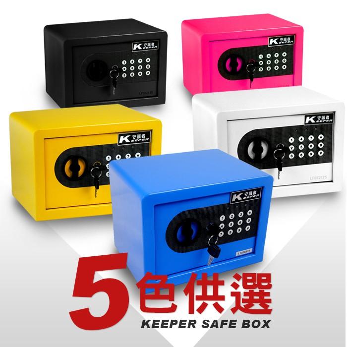 【守護者保險箱】台灣現貨 迷你 保險箱 保管箱 保險櫃 電子保險箱 小型保險箱 收納 財庫 新年禮物 禮物 17AT