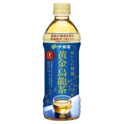 【トクホ・特保】伊藤園 黄金烏龍茶 500ml 1箱(24本入)