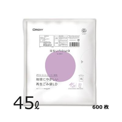 再生原料使用 ごみ袋LD45L 0.025mm 乳白半透明 600枚