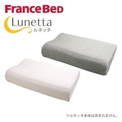 機能性枕 ルネッタ 枕カバー    枕カバー ピロー 枕 低反発 カバー オプション品