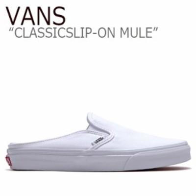 バンズ スリッポン スニーカー VANS CLASSIC SLIP-ON MULE クラシック スリッポン ミュール  FLVN9S1U46 VN0004KTL5R1 シューズ