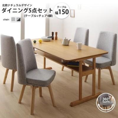 ダイニング5点セット(テーブル+回転チェア4脚) W150 : 北欧ナチュラル ダイニングテーブルセット