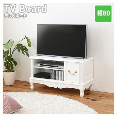 CatsPrincess キャッツプリンセス テレビ台 幅80cm AV機器収納可 おしゃれでキュートなテレビボード