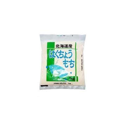 令和2年産 はくちょうもち 白米 1kg 北海道産 もち米