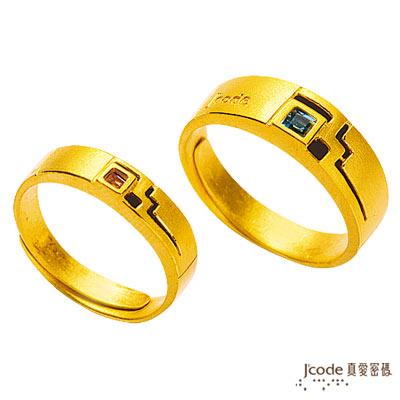 J code真愛密碼金飾-效應 純金對戒