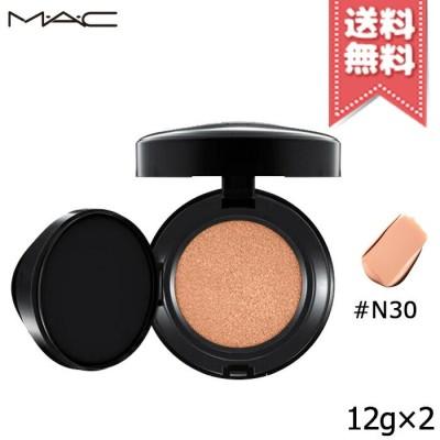 【送料無料】MAC マック スタジオ フィックス コンプリート カバレッジ クッション コンパクト SPF 50 #N30 12g X2