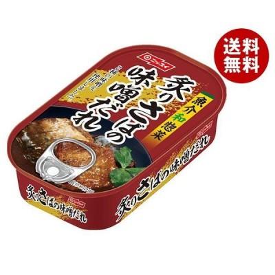 送料無料 ニッスイ 炙りさばの味噌だれ 100g缶×30個入