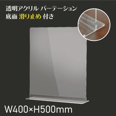 あすつく 透明 アクリルパーテーション W400×H500mm アクリル板 仕切り板 卓上 受付 衝立 間仕切り アクリルパネル 滑り止め シールド dpt-n4050