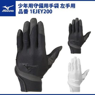 ミズノ 野球 ジュニア用 守備用手袋 左手用 高校野球対応 1EJEY200 mizuno